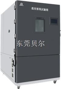 新款GB31241溫度循環試驗箱 BE-8107