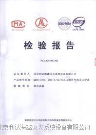 IG-541混合气体灭火系统