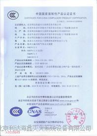 3C认证证书70L-90L-120L柜机