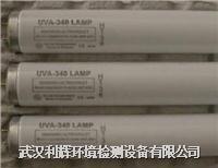 340紫外灯管 UV-A