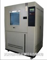 沙尘环境试验箱 SC-500