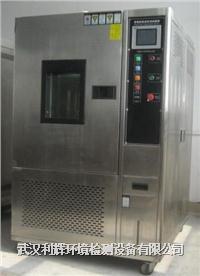 武汉高低温试验箱 GDW-010