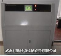 长沙紫外老化试验箱 ZN-P