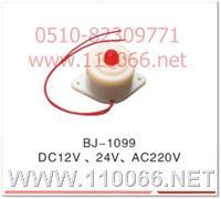 报警器 BJ-1099   BJ-1099    BJ-1099   BJ-1099   BJ-1099