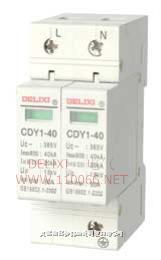 CDY1-20 CDY1-40 CDY1-60 CDY1-100 CDY1 电涌保护器 CDY1-20 CDY1-40 CDY1-60 CDY1-100 CDY1 电涌保护器
