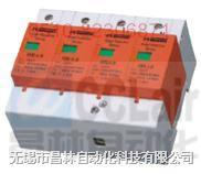 HBL4-B-80/385V HBL4-B-60/385V  HBL4-B60KA  HBL4-B80KA HBL4-B100KA 电涌保护器 HBL4-B-100/385V HBL4-B-80/385V HBL4-B-60/385V