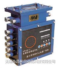 隔爆兼本安皮带机综合保护监控仪 KPJB-Ⅰ  KPJB-Ⅰ