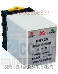 HHY2G HHY2P  液位继电器 HHY2G HHY2P  液位继电器