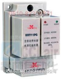 HHY11PG 61F-G 欣灵牌 液位继电器 HHY11PG 61F-G 欣灵牌 液位继电器