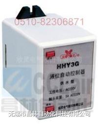 HHY3G HHY3P AFR-1 欣灵 液位继电器 HHY3G HHY3P AFR-1 欣灵 液位继电器