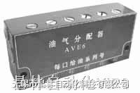 AVE1 AVE2 AVE3 AVE4 AVE5 AVE6 AVE7 AVE8 油气分配混合器 AVE1 AVE2 AVE3 AVE4 AVE5 AVE6 AVE7 AVE8