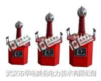 超轻型试验变压器 MLYC-50KV-100KV