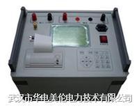 变压器短路阻抗测试仪 MLBD-III