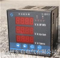 东启电气PA2000-4多功能表