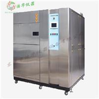 兩槽冷熱沖擊試驗箱
