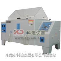 水电分离式盐雾试验机 KD-90B