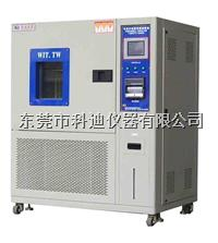 低温型恒温恒湿机 KD系列