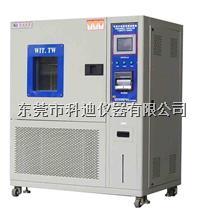 东莞深圳最好最物美价廉的恒温恒湿试验机 KD系列