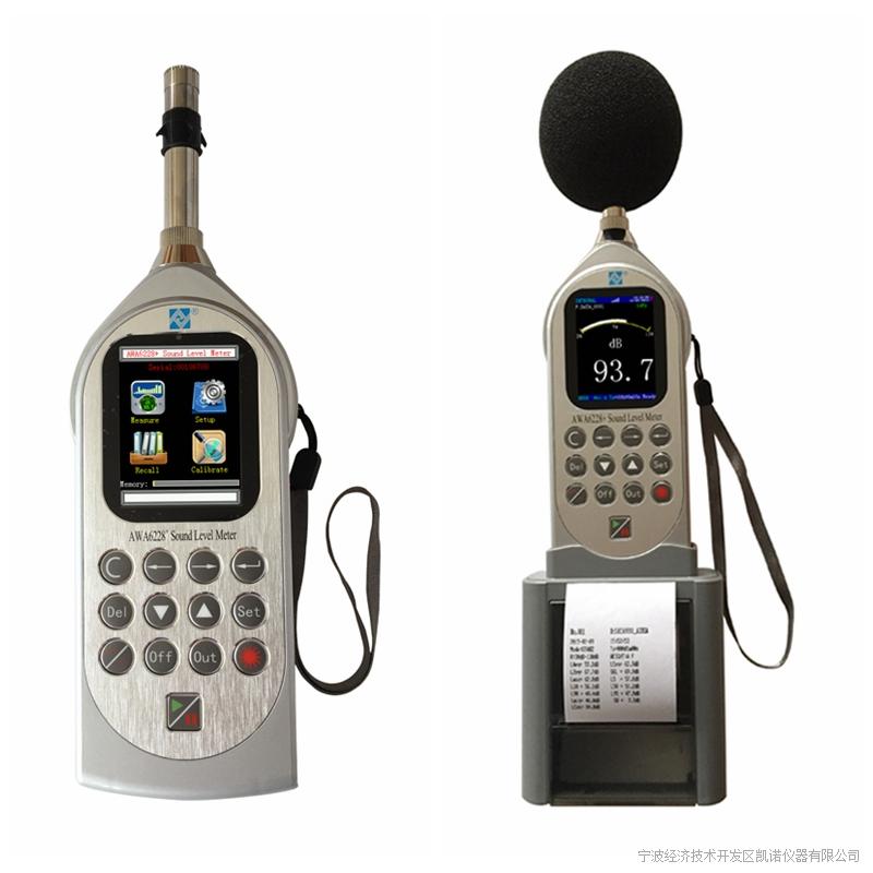 爱华声级计AWA6228+配置3声级计 1/1OCT倍频分析1/3OCT倍频分析