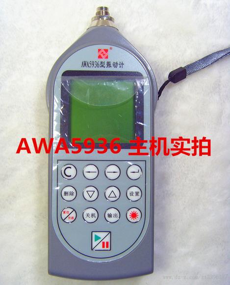 爱华振动分析仪AWA5936-1振动计