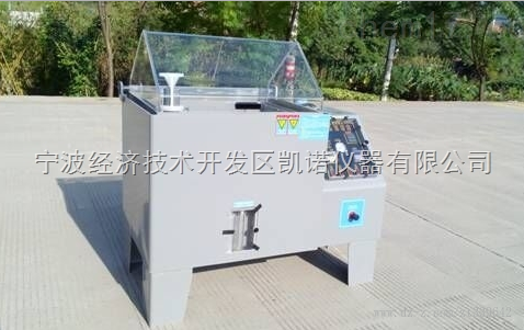 盐雾试验箱SD-90