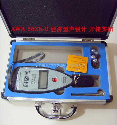 爱华声级计AWA5636-0声级计经济型声级计2级
