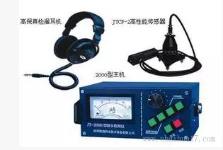 管道漏水检测仪JT-2000