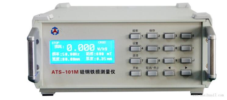 新款ATS-101M硅钢铁损测量仪