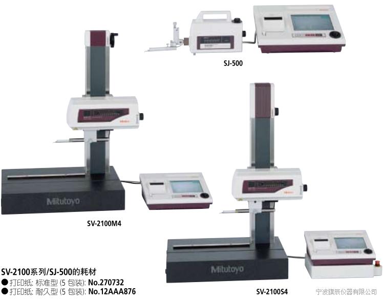 三丰178系列带有专用控制/装置型表面粗糙度测量仪SJ-500,SV-2100