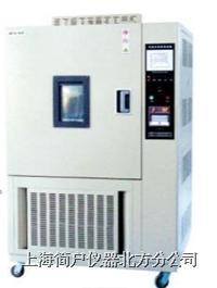 太阳能光伏产品试验箱 JTH