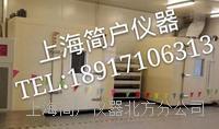 高温低温箱厂家_上海简户仪器是您值得信赖的合作伙伴【图】 高温低温箱厂家
