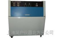 UV老化试验箱 JH-PS