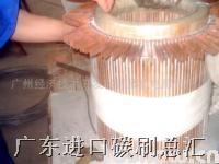 换向器制造 直流电机铜头