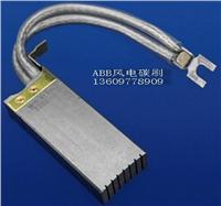 風電防雷碳刷  ABB