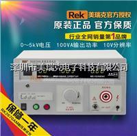 原装REK美瑞克新款 RK2670AM  5KV交流耐压测试仪 RK2670AM RK2670AM