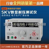 全新正品 REK美瑞克RK2672BM 数显5KV交流耐压测试仪 RK2672BM