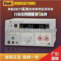 REK美瑞克耐压仪RK2671AM 数显10KV 交直流耐压测试仪 RK2671AM