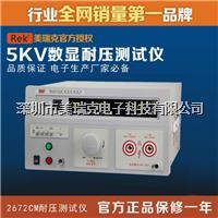 美瑞克5KV 100mA泄漏 数显交直流耐压测试仪RK2672CM RK2672CM