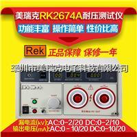 原装正品REK美瑞克RK2674A 20KV/2万伏交直流耐压测试仪 RK2674A