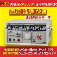 正品REK美瑞克医用安规测试仪RK2670Y 医用耐压测试仪 RK2670Y