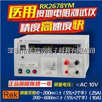 正品REK美瑞克医用安规RK2678Y 医用接地电阻测试仪 RK2678Y