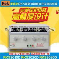 现货供应RKS3010D美瑞克RKS系列开关电源RKS3010D RKS3010D