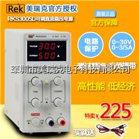 特价供应 REK美瑞克直流流压电源 RKS3005D 开关直流电源RKS3005D RKS3005D