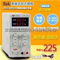REK美瑞克直流电源RKS3003D RKS系列开关电源 RKS3003D