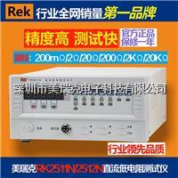 REK美瑞克 直流低电阻测试仪RK2511N电阻仪 带RS232接口 RK2511N