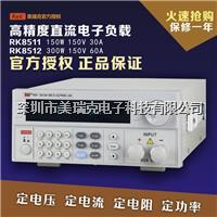 正品REK美瑞克电子负载机RK8512 直流电子负载 RK8512