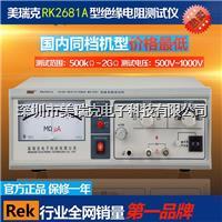 原装正品REK美瑞克绝缘电阻仪 RK2681A 绝缘电阻测试仪 RK2681A RK2681A