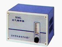 空气稀释器 50ML