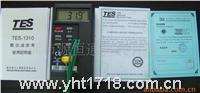 数字温度计 TES-1310/TES1310/TES 1310