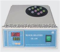 微量恒溫器(干浴恒溫器)GL-150